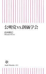 公明党vs.創価学会