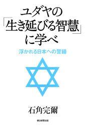 ユダヤの「生き延びる智慧」に学べ