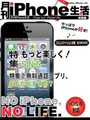 月刊iPhone生活 総集編03 iOS 6対応 コミュニケーションの章