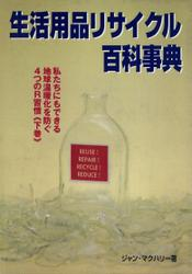 生活用品リサイクル百科事典 : 私たちにもできる地球温暖化を防ぐ4つのR習慣〈下巻〉