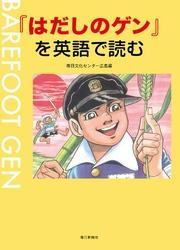 『はだしのゲン』を英語で読む
