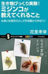 生き物びっくり実験!ミジンコが教えてくれること 生物と生態系のふしぎを実験から学ぼう!!