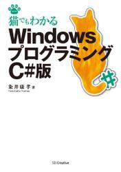 猫でもわかるWindowsプログラミング C#版