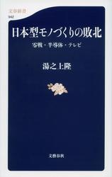 日本型モノづくりの敗北 零戦・半導体・テレビ