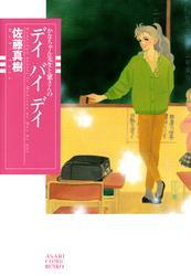 かなちゃん先生と窓さんのデイ バイ デイ
