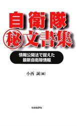 自衛隊マル秘文書集 : 情報公開法で捉えた最新自衛隊情報
