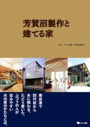 芳賀沼製作と建てる家