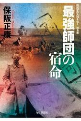 最強師団の宿命―昭和史の大河を往く〈第5集〉