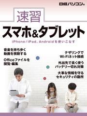 速習 スマホ&タブレット iPhone/iPad、Androidを使いこなす