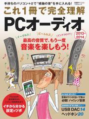 """これ1冊で完全理解PCオーディオ2013-2014 手持ちのパソコン+αで""""感動の音""""を手に入れる!"""