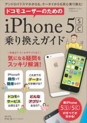 ドコモユーザーのためのiPhone5s/c乗り換えガイド