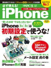必ず使える!iPhone 2014年春号
