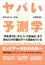 ヤバい予測学― 「何を買うか」から「いつ死ぬか」まであなたの行動はすべて読まれている