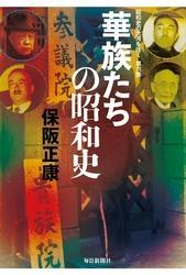 華族たちの昭和史―昭和史の大河を往く〈第6集〉