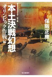 本土決戦幻想 オリンピック作戦編―昭和史の大河を往く〈第7集〉