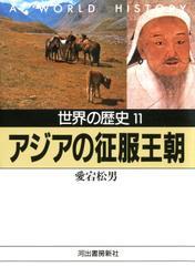 世界の歴史〈11〉アジアの征服王朝