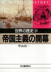 世界の歴史〈21〉帝国主義の開幕