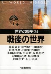 世界の歴史〈24〉戦後の世界