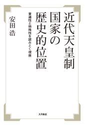 近代天皇制国家の歴史的位置 : 普遍性と特殊性を読みとく視座