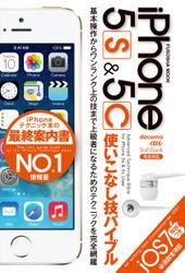 iPhone5s&5c使いこなし技バイブル[扶桑社ムック]