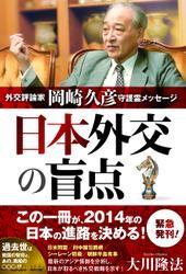 日本外交の盲点 外交評論家 岡崎久彦 守護霊メッセージ