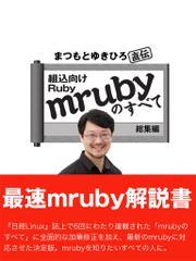 まつもとゆきひろ直伝 組込Ruby「mruby」のすべて 総集編