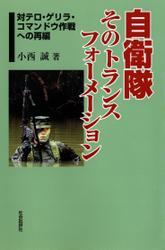 自衛隊そのトランスフォーメーション : 対テロ・ゲリラ・コマンドウ作戦への再編
