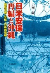 日米安保再編と沖縄 : 最新沖縄・安保・自衛隊情報