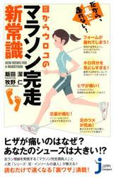 だから、楽に走れない!目からウロコのマラソン完走新常識