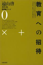 遠山啓著作集・教育論シリーズ 0 教育への招待