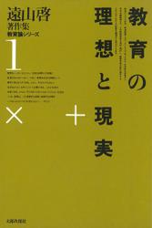 遠山啓著作集・教育論シリーズ 1 教育の理想と現実