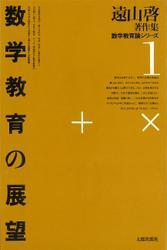 遠山啓著作集・数学教育論シリーズ 1 数学教育の展望