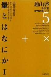遠山啓著作集・数学教育論シリーズ 5 量とはなにか 1 内包量・外延量
