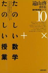遠山啓著作集・数学教育論シリーズ 10 たのしい数学・たのしい授業