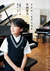 リトル・ピアニスト 牛田智大