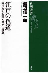 江戸の色道―古川柳から覗く男色の世界―