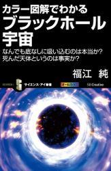 カラー図解でわかるブラックホール宇宙 なんでも底なしに吸い込むのは本当か? 死んだ天体というのは事実か?