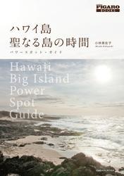 ハワイ島聖なる島の時間 : パワースポット・ガイド