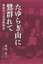 たゆらぎ山に鷺群れて : 播磨の文化運動物語