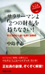 サラリーマンよ「2つの財布」を持ちなさい! 月10万円の小遣いを稼ぐ副業術