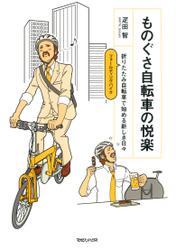 ものぐさ自転車の悦楽 折りたたみ自転車で始める新しき日々