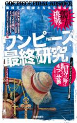 ワンピース最終研究 海賊王の血脈と古代文明の謎