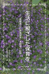 生活に根ざした保育を 「倉橋惣三の誘導保育」実践者の記録