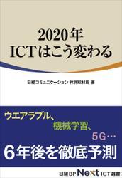 2020年 ICTはこう変わる(日経BP Next ICT選書)