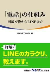 「電話」の仕組み ~回線交換からLINEまで~
