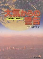 大気からの警告 温暖化の脅威と京都議定書