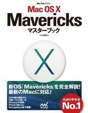 Mac OS X Mavericksマスターブック