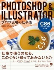 Photoshop&Illustrator プロの現場の仕事術【CS6/CS5/CS4/CS3対応版】
