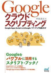Google クラウドスクリプティング Google Apps ScriptによるGoogleパワーアップ活用ガイド