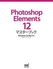 Photoshop Elements 12マスターブック Windows&Mac対応